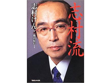 Ken Shimura Book